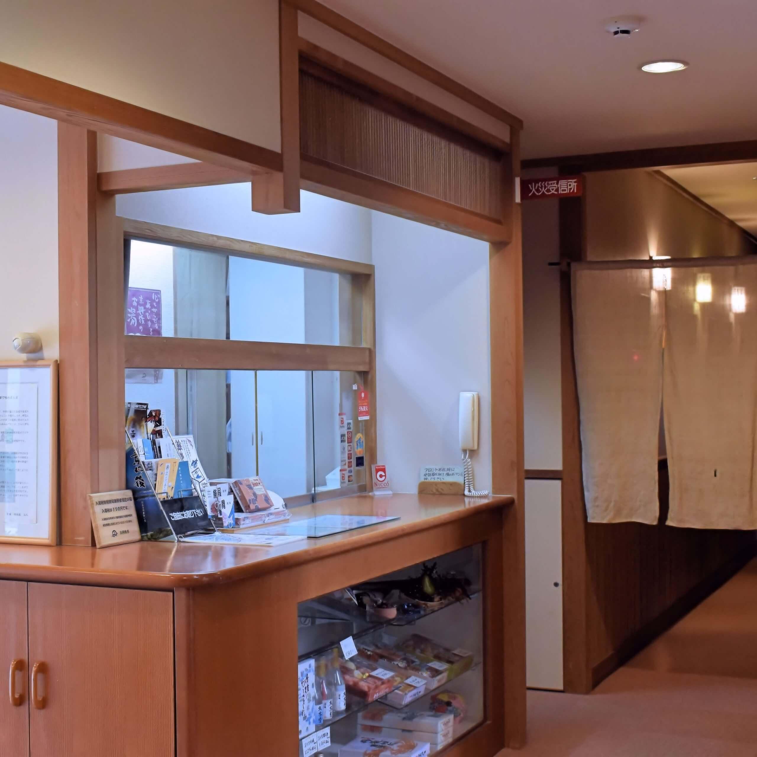 坂本屋旅館民宿フロント