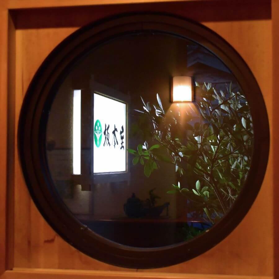 丸窓からの看板