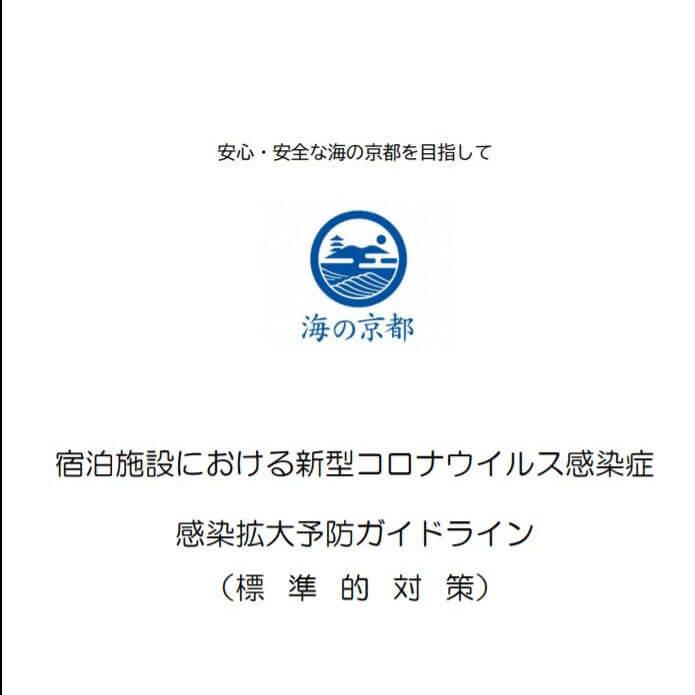 京丹後市新型コロナ対策