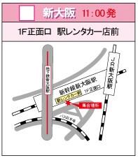 新大阪乗り場