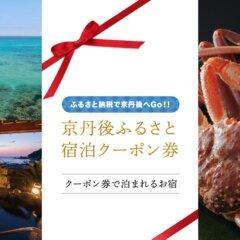 京丹後市「ふるさと納税」